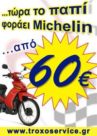 Εξοπλίστε το παπί σας με Michelin από 60 EUR